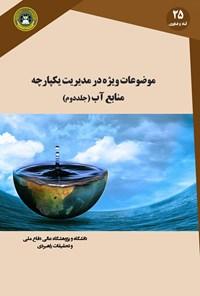 موضوعات ویژه در مدیریت یکپارچهی منابع آب؛ جلد دوم