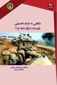 نگاهی به جنگ تحمیلی رژیم بعث عراق علیه جمهوری اسلامی ایران