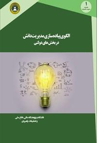 الگوی پیادهسازی مدیریت دانش در بخشهای دولتی