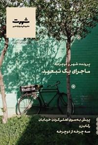 نشریه شهرت ـ شماره ۱۲ ـ شهر و دوچرخه
