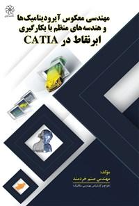 مهندسی معکوس آیرودینامیکها و هندسههای منظم با بکارگیری ابر نقاط در CATIA