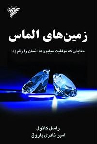 زمینهای الماس