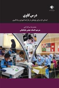 درسکاوی؛ ایدهای تازه برای پژوهش در فرآیند آموزش و یادگیری