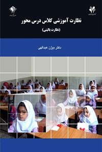 نظارت آموزشی کلاسدرسمحور؛ نظارت بالینی
