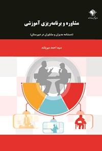 مشاوره و برنامهریزی آموزشی