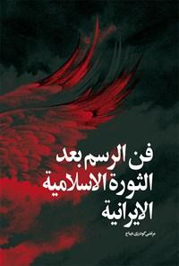 نقاشیهای انقلاب (عربی)