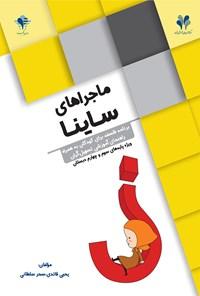 ماجراهای ساینا؛ برنامهی فلسفه برای کودکان به همراه راهنمای آموزشی تسهیلگران