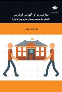مدارس و مراکز آموزشی غیردولتی