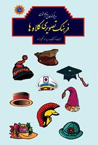 فرهنگ تصویری کلاهها