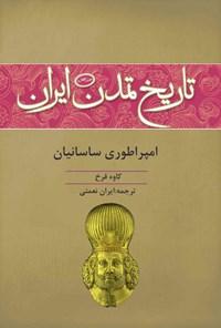 تاریخ تمدن ایران؛ امپراطوری ساسانیان