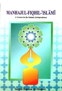 منهجالفقه الاسلامی