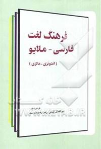 فرهنگ لغت فارسی (ملایو)