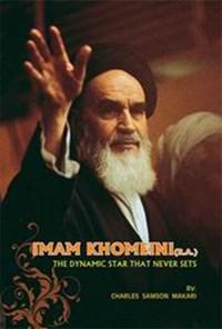 امام خمینی ستاره درخشانی که هرگز غروب نمی کند