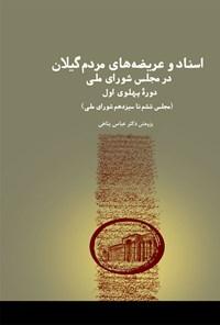 اسناد و عریضههای مردم گیلان در مجلس شورای ملی
