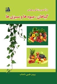 درآمدی بر زندگی و معرفی گیاهان، میوهها، سبزیها
