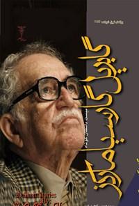 ۲۰ داستان کوتاه از گابریل گارسیا مارکز