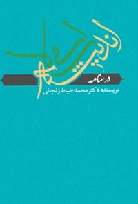 درسنامهی اندیشهی اسلامی