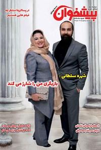 نشریه پیشخوان ـ شماره ۲۴۷ـ نیمه اول خرداد ۹۹