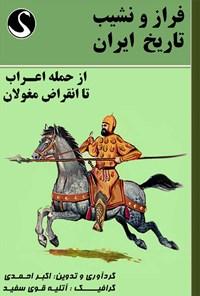 فراز و نشیب تاریخ ایران