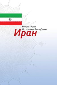Конституция Исламское Республики Иран