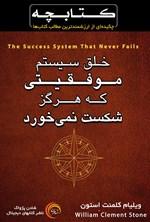 خلق سیستم موفقیتی که هرگز شکست نمیخورد