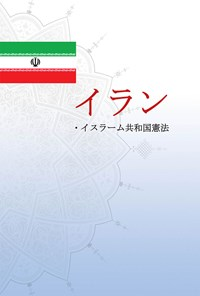 イラン・イスラーム共和国憲法