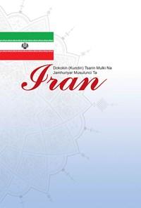 Dokokin (kundin) tsarin mulki na jamhuriyar Mmusulunci ta Iran