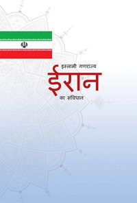 इःलामी गणराÏय ईरान का संǒवधान