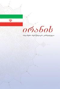 ირანის ისლამური რესპუბლიკის კონსტიტუცია