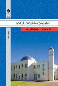 شهروندان مسلمان فعال در غرب
