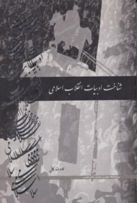 شناخت ادبیات انقلاب اسلامی