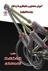آموزش مدلسازی و ماشینکاری با نرمافزار SolidWorks