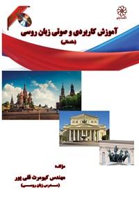 آموزش کاربردی و صوتی زبان روسی؛ مقدماتی