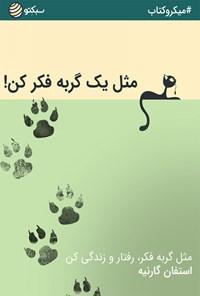 مثل یک گربه فکر کن!