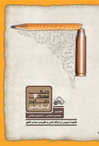 جنگ و فرهنگ دفاع در ایران زمین