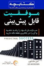 موفقیت قابل پیشبینی