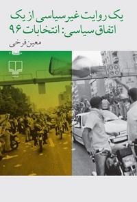 یک روایت غیرسیاسی از یک اتفاق سیاسی؛ انتخابات ۹۶