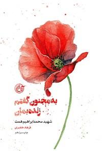 به مجنون گفتم زنده بمان؛ شهید محمد ابراهیم همت