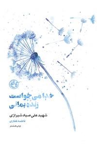 خدا میخواست زنده بمانی؛ شهید علی صیاد شیرازی