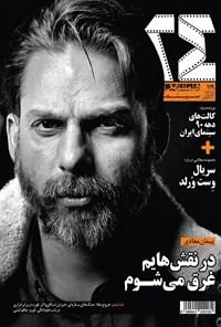 ماهنامه همشهری ۲۴ ـ شماره ۱۱۹ ـ خرداد ۹۹