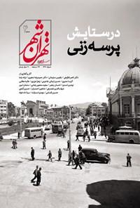 نشریه تهرانشهر . شماره ۴ . خرداد ۹۹