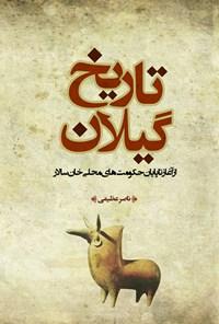 تاریخ گیلان (جلد اول)