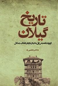 تاریخ گیلان (جلد دوم)