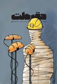 دوماهنامه حق ملت ـ شماره ۶ (حقوق کارگران) ـ خرداد و تیر ۹۹