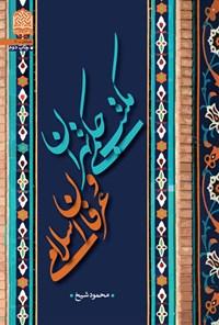 مکتب حکمی تهران و عرفان اسلامی