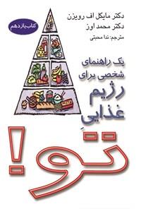 تو؛ یک راهنمای شخصی برای رژیم غذایی (کتاب یازدهم)