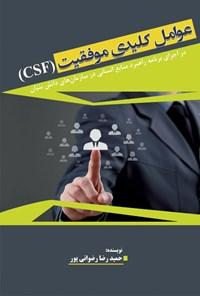 عوامل کلیدی موفقیت (CSF) در اجرای برنامه راهبردی منابع انسانی در سازمانهای دانشبنیان