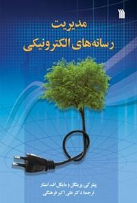 مدیریت رسانههای الکترونیکی