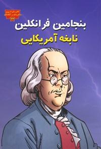 بنجامین فرانکلین، نابغهی آمریکایی