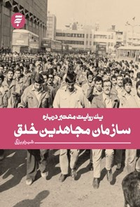 یک روایت معتبر دربارهی سازمان مجاهدین خلق